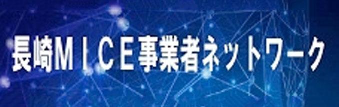 長崎MICE事業者ネットワーク