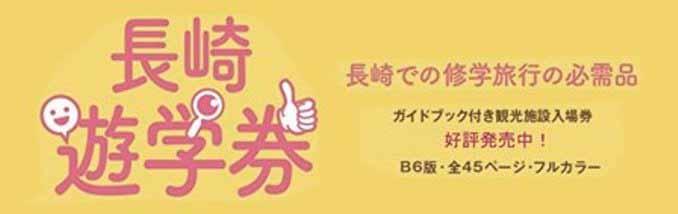 長崎遊学券